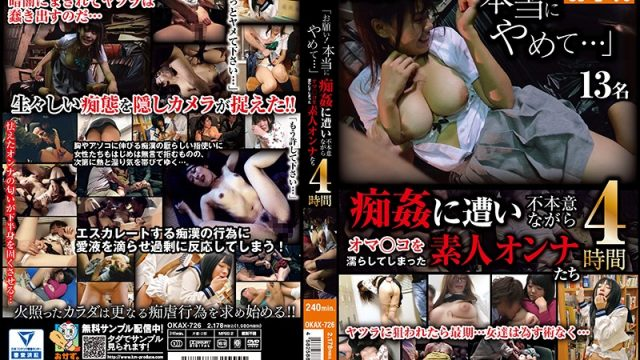 """OKAX-726 jav streaming """"Please! I Beg Of You, For Real, Just Stop …"""" Amateur Ladies Who Were Fucked And Unexpectedly"""