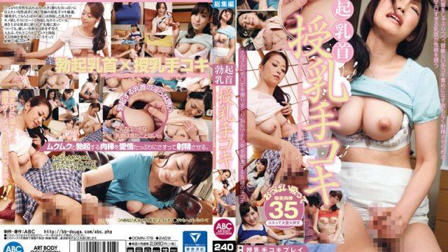 OOMN-178  Erect Nipples Hard Titty Handjob