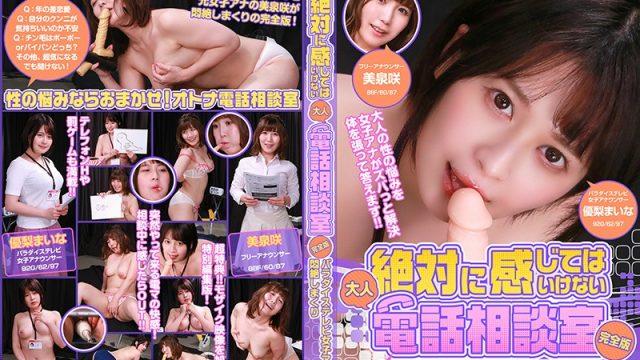 "PARATHD-3160 jav sex Saki Mizumi Maina Yuri The ""Adult"" Telephone Consultation Room, Where You Must Not Ever Cum A Paradise TV Female Anchor Is"