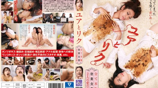 PSD-026 japanese sex Yua And Riku, It's All Real Covered In Shit Their Shape Of Love