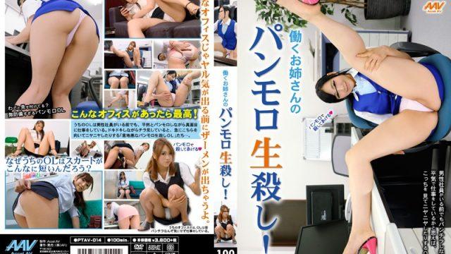 PTAV-014 jav Older Sister Office Girl Has No Idea Her Panties Are Showing!