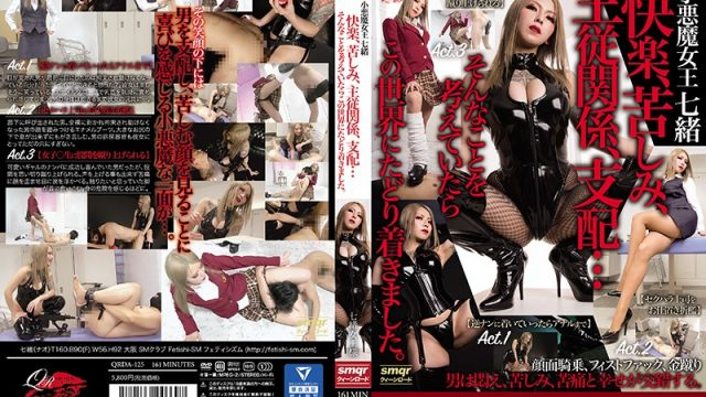QRDA-125 xxx online Devilish Queen Nanao Pleasure, Pain, Master-Servant Relationship, Control…Thinking About These