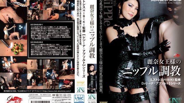 QRDD-008 japan porn Queen Rena's Nipple Torture Rena Takaoka