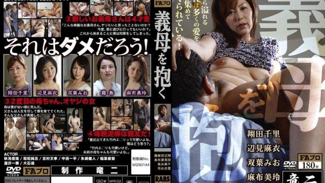 RABS-026 japanese av Fucking My Stepmom