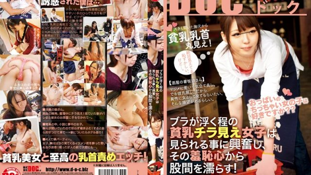 RDD-138 asian sex Ayane Okura Mirei Yuki The Girl Whose Tits Are So Small Her Bra Comes Up Gets Hot When She Flashes, She Gets Her Crotch All