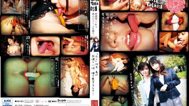 "RS-058 streaming jav Nozomi Hatzuki Yui Yasaki New Sensation *** Amateur Lesbians Filmed Live 058 When ""Office Lady"" Nozomi Hazuki Loves Her"