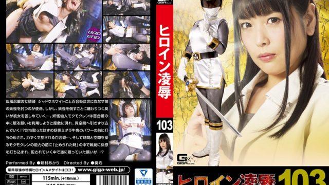 RYOJ-03 jav online streaming The Shaming Of A Heroin Vol.103 Storm And Stress Shadow Storm Akari Niimura