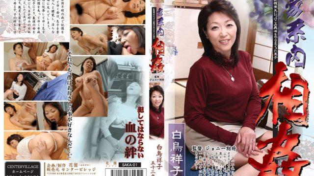 SAKA-01 xnxx Fakecest in the Family Shoko Shiratori