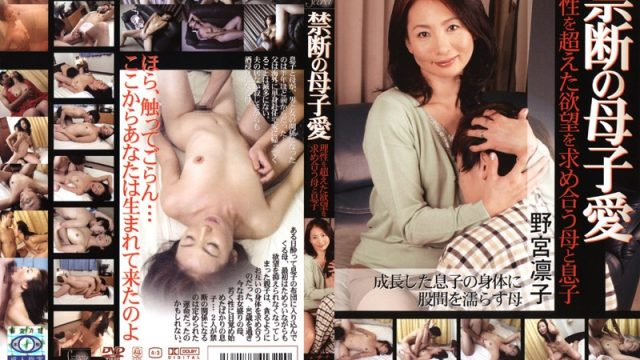 SCD-01 asian incest porn Forbidden Love: All in the Family