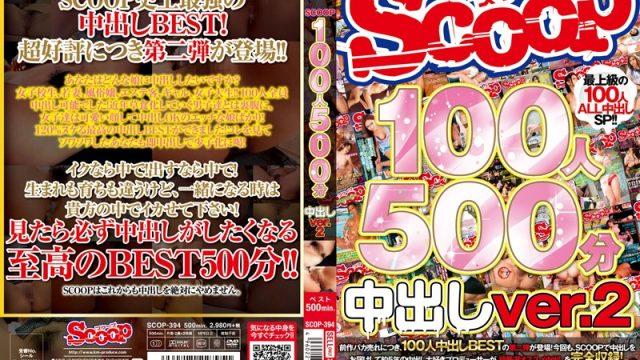 SCOP-394 porn 1080 SCOOP 100 Girls, 500 Minute Creampie Ver. 2
