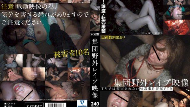 SCR-149 jav videos Outdoor Gang Rape Videos