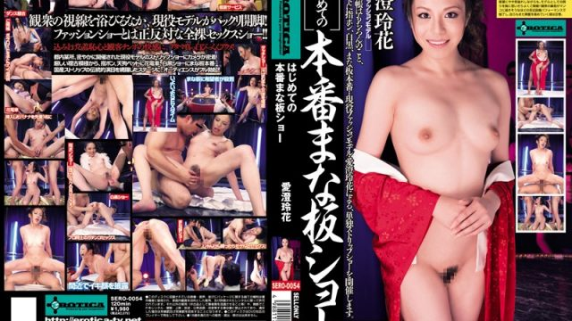 SERO-0054 jav watch online My First Strip Show ( Reika Aizumi )