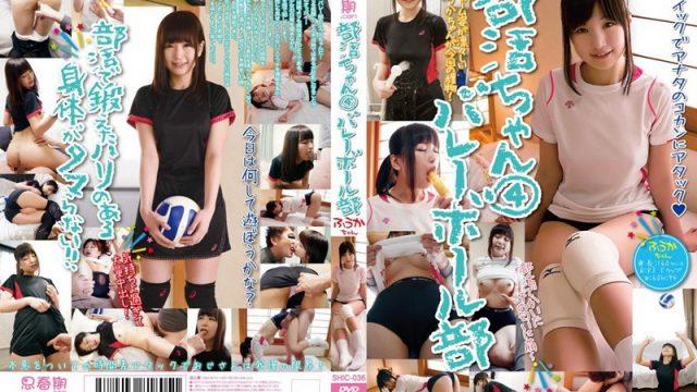 SHIC-036 best japanese porn Club Girls 4. Volleyball Club, Fuka Mizuno