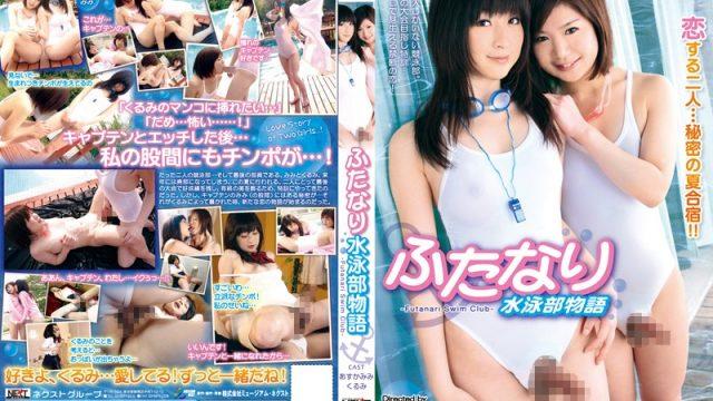 SIMG-348 hd japanese porn Hermaphrodite Swimming Club Story