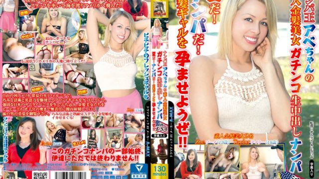 SITW-018  Pick-Up King Abe's Blonde, Amateur Beauties. Real Creampie Sex And Pick-Ups In The USA. It's Summer!