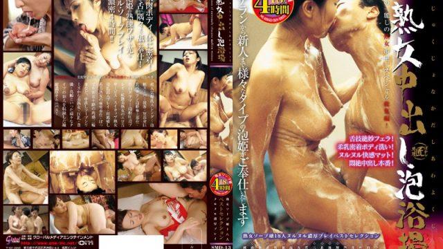 SMD-13 jav model Yuki Makimotochi (Yuki Tsukamoto) Saki Yamamoto Mature Woman's Creampie Bubble Bath: 18 Lovely Middle-Aged Women Get Full-Body Play at Soapland –