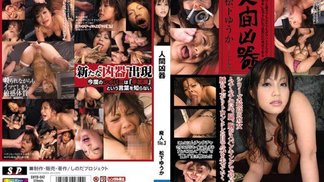 SNYD-047 porn japan hd Dangerous Human Weapon Victim file.03 Yuka Matsushita