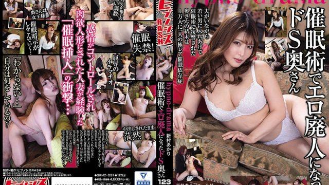 SRMC-031 porn xxx Akari Niimura I'll Put A Spell On You – Aphrodisiac Magic Turns Dominant Slut Into A Submissive Sex Doll Akari