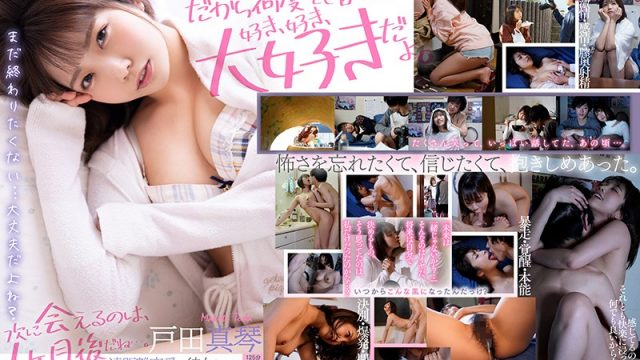 """STARS-367 asianporn Makoto Toda """"It'll Be A Month From Now … Before We Meet Again …"""" I'm In A Long Distance Relationship With My"""