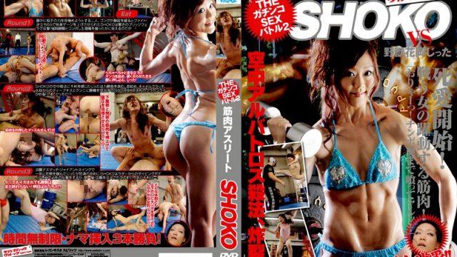 SVDVD-092 jav.com The Hot SEX Battle 2 Muscular Athlete SHOKO