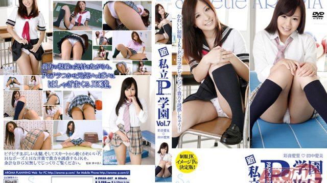 SWAR-007 freejav New Private P (Panty Shot) Academy vol. 7