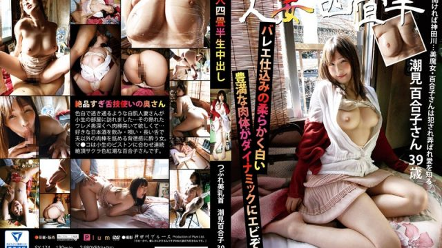 SY-174 best free hd porn Yuriko Shiomi Amateur Creampies In A Small Tatami Room 174 – Light-skinned Housewife Twists And Curls V*****tly –