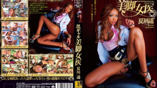 TDBR-95 jav model Black Gal Female Doctor With Beautiful Legs Haruka Natsukawa