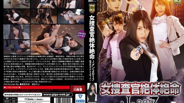 TGGP-90 jav movie [G1] The Female Detective In Absolute Peril J-Men 2017 The Hong Kong Karate Girl Vs The Female J-Men
