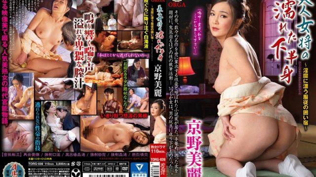 TORG-039 jav idol The Beautiful Hostess's Wet Pussy -The Obscene Inn Of Obedience- Mirei Kyono