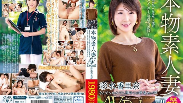 VEO-040 japanese sex movies Karina Ayami Real Amateur Married Woman Porn Star Debut! This Slutty Angel From Fukuoka Is A Slender