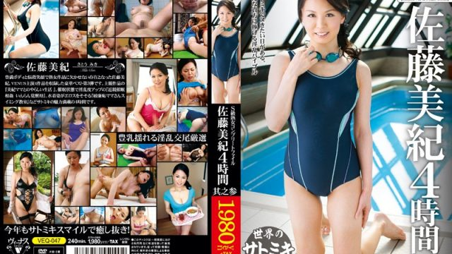 VEQ-047 hot jav S-Class Mature Woman Complete File Miki Sato 4 Hours Part 3