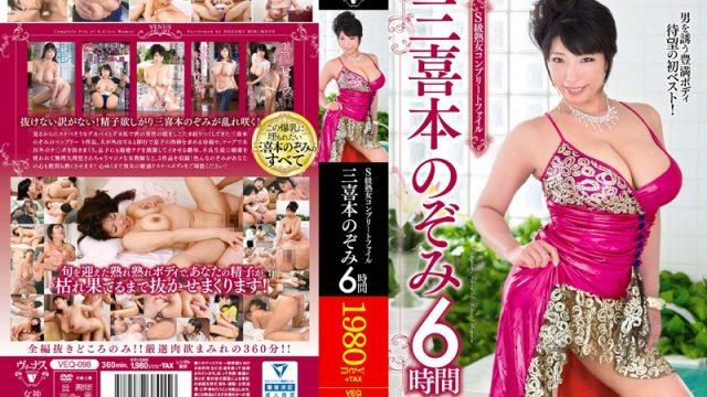 VEQ-098 jap porn Top Tier MILF – Complete Fil – Nozomi Mikimoto 6 Hours