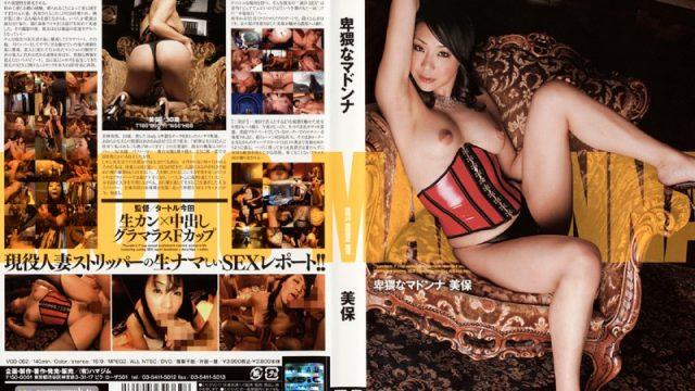 VGD-062 japanese sex videos Underhanded Madonna Miho