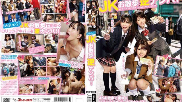 VGQ-017 asian porn video JK Walking Reverse Pick Up!