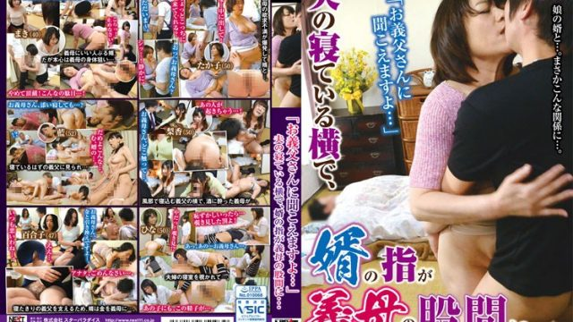 """VNDS-5193 Javbraze """"Your Father-In-Law Will Hear…"""" Mother-In-Law Feels Son-In-Law's Fingers In Her Pussy While Laying"""