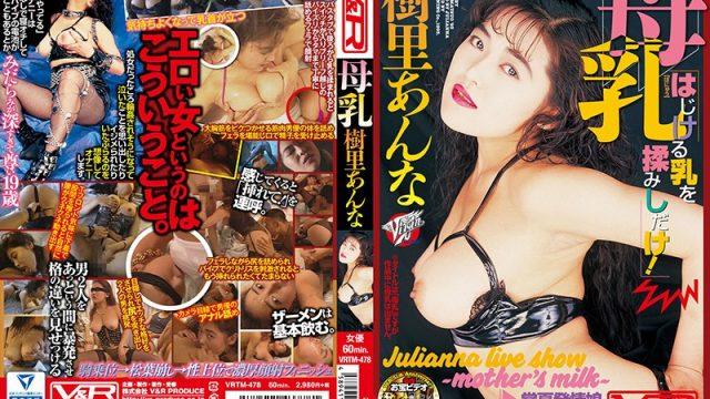 VRTM-478 free jav porn Breast Milk Anna Juri