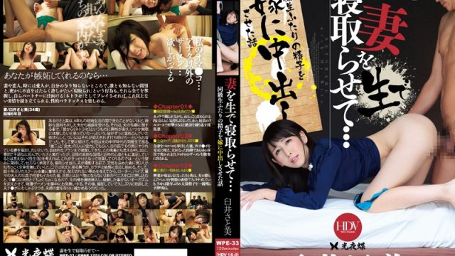 WPE-33 japanese pron Fuck My Wife Unprotected… Satomi Usui