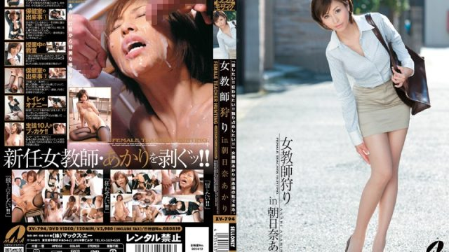 XV-794 jav watch Teacher Hunting in Akari Asahina