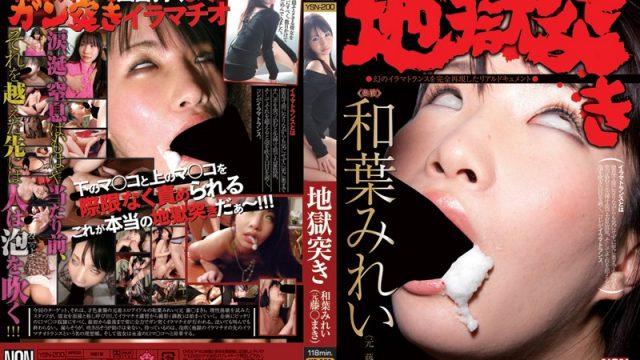 YSN-200 asian xxx Hellish Thrusts Mirei Kazuho