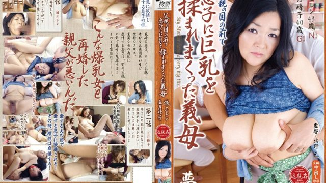 YUME-009 japan av My Father Saw Me Massaging My Stepmom's Big Breasts! ( Eren Jo & Mineko Satsuki )