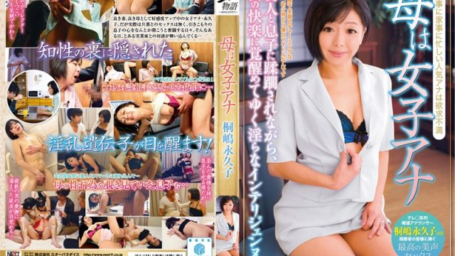 YUME-093 porn jav My Mother is a Female Anchor Towako Kirishima