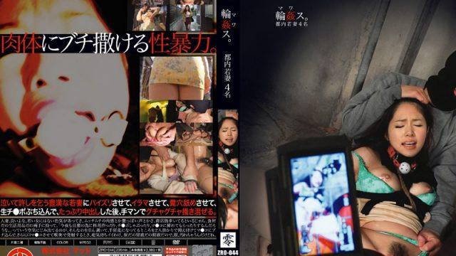 ZRO-044 jav movies Gang Bangs (Passed Around)