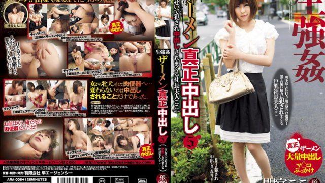 ARA-006 porn movies free Koko Mamiya Real Creampie Rape 5 (The Boss Is Responsible For His Wife Koko Getting Non-Stop Creampie Raped)