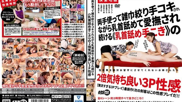 ARM-977 japanese porn tubes Satomi Suzuki Renon Kanae Wringing A Cock Out With Both Hands – Lovingly Teasing Nipples While She Gives A Handjob (Nipple