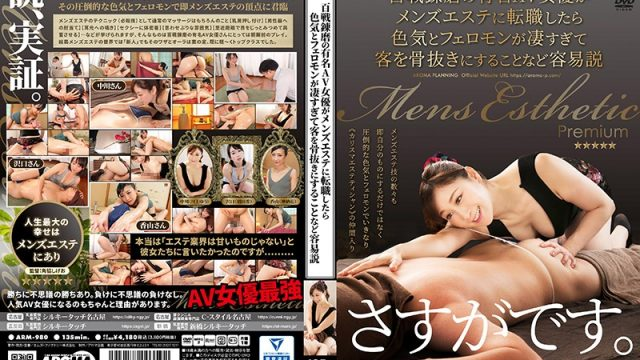 ARM-980 asian incest porn Yu Kawakami (Shizuku Morino) Hana Kano When This Famous Adult Video Actress With Tons Of Experience Decided To Start Working At A Men's