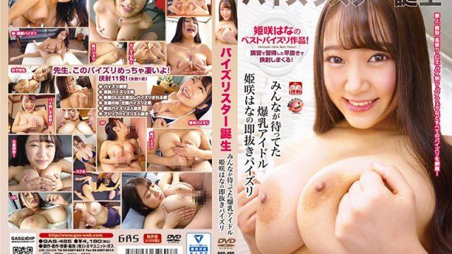 GAS-485 porn jav Hana Himesaki The Birth Of A Titty Fuck Star: Big Titted Idol Hana Himesaki's Titty Fucking Is What Everyone Has