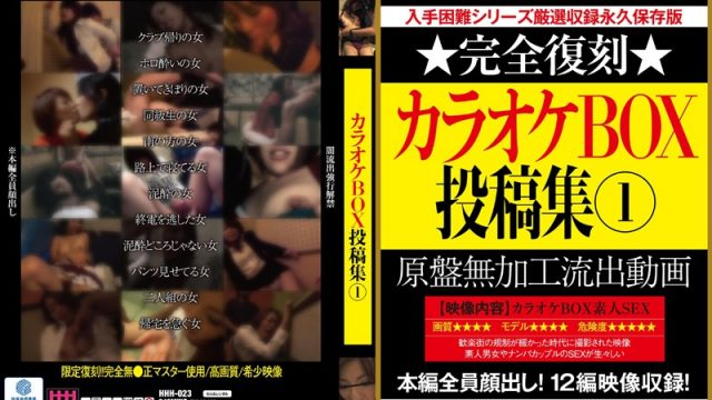 HHH-023 free streaming porn Karaoke Box Posting Collection 1
