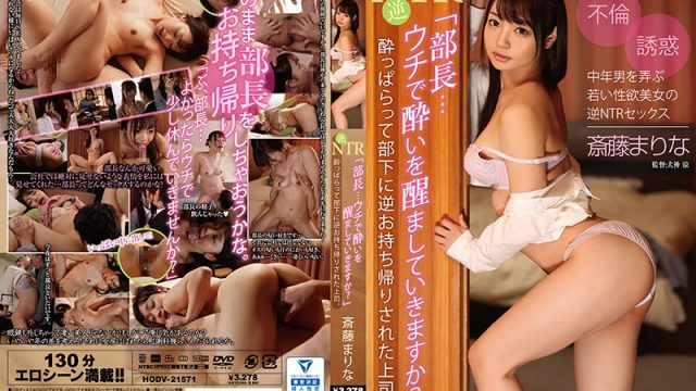 """HODV-21571 watch jav Marina Saito Reverse NTR """"Hey Boss … Do You Want To Rest Up At My Place?"""" This Boss Got Taken Home By His"""
