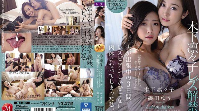 JUL-557 hot jav Yu Shinoda Ririko Kinoshita Ririko Kinoshita Is Lifting Her Lesbian Series Ban!! During The 3 Days While My Husband Was Away On