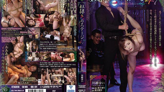 RBK-014 jav Servant Stage 47 Yui Kawagoe